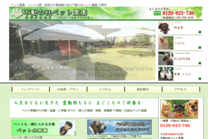 不動の杜ペット霊園イメージ