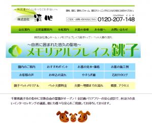 メモリアルプレイス銚子 イメージ