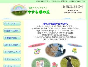 成田ペットメモリアル やすらぎの里 イメージ