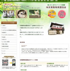 有限会社 京葉動物保護協会イメージ