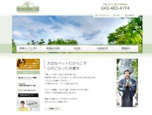 緑の里ペット霊園