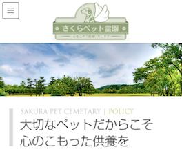 緑の里 さくらペット霊園 イメージ