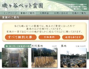 磯ヶ谷ペット霊園 イメージ