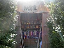 磯ヶ谷ペット霊園 納骨堂 イメージ